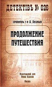 Александр Арсаньев -Продолжение путешествия
