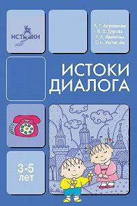 Р. А. Иванкова -Истоки диалога. Книга для воспитателей