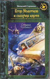 Виталий Сертаков -Егор Молотков и сыпучая карта