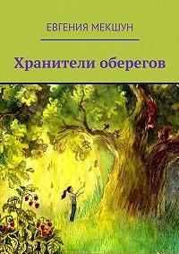 Евгения Мекшун -Хранители оберегов