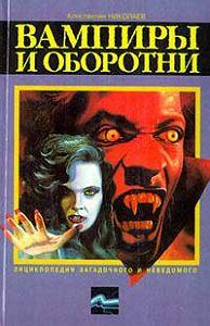 Константин Николаев -Вампиры и оборотни