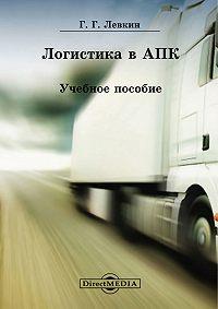 Григорий Левкин -Логистика в АПК