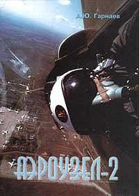 Александр Гарнаев -Аэроузел-2