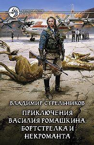 Владимир Стрельников -Приключения Василия Ромашкина, бортстрелка и некроманта
