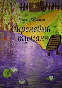 Юлия Ковалева -Сиреневый туман