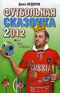 Дима Федоров -Футбольная сказочка 2012: Матч эры за Грааль
