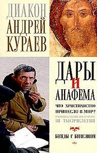 Андрей  Кураев -Дары и анафемы