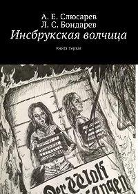 А. Слюсарев -Инсбрукская волчица. Книга первая
