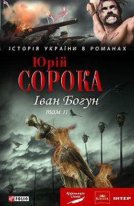 Ю. В. Сорока -Іван Богун. У 2 тт. Том 2