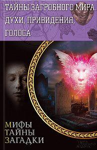Юрий Пернатьев - Тайны загробного мира. Духи, привидения, голоса