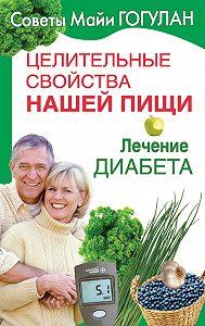 Майя Гогулан -Целительные свойства нашей пищи. Лечение диабета