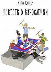 Антон Лемесев -Повести о взрослении