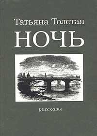Татьяна  Толстая -Ночь