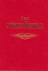Леся Українка -Вибрані твори