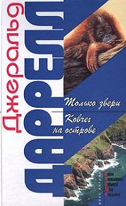 Джеральд Даррелл -Ковчег на острове