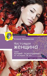 Ксения Меньшикова -Настоящая женщина. Самый лучший психотренинг для женщин за последние 20 лет
