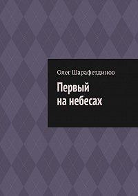 Олег Шарафетдинов -Первый нанебесах