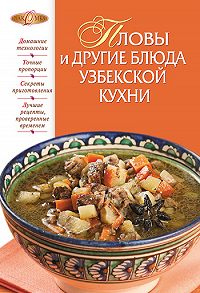И. Родионова - Пловы и другие блюда узбекской кухни