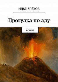 Илья Брёхов -Прогулка поаду