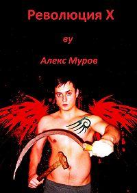 Алекс Муров -РеволюцияХ
