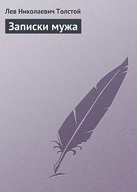 Лев Толстой - Записки мужа