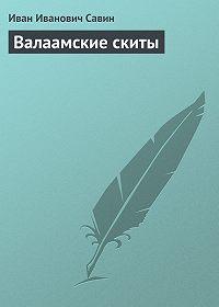 Иван Иванович Савин -Валаамские скиты