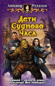 Александр Рудазов -Дети Судного Часа