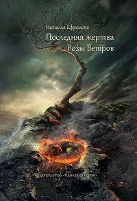 Наталья Ефремова - Последняя жертва Розы Ветров