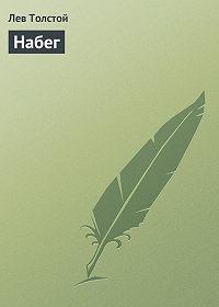 Лев Толстой -Набег