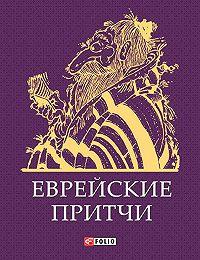 Сборник -Еврейские притчи