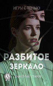 Анатолий Старов -Разбитое зеркало
