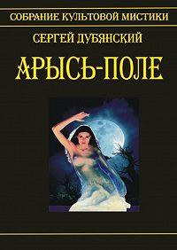 Сергей Дубянский -Арысь-поле