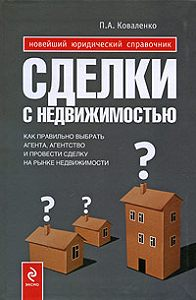 Павел Александрович Коваленко -Сделки с недвижимостью. Как правильно выбрать агента, агентство и провести сделку на рынке недвижимости
