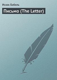 Исаак Бабель -Письмо (The Letter)
