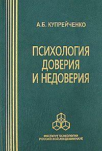 Алла Купрейченко -Психология доверия и недоверия