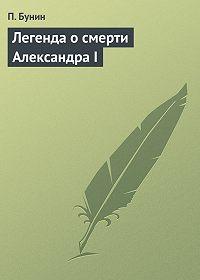 П. Бунин - Легенда осмерти АлександраI