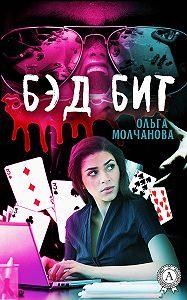 Ольга Молчанова -Бэд бит