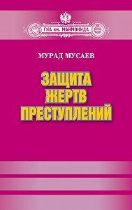 Мурад Мусаев -Защита жертв преступлений