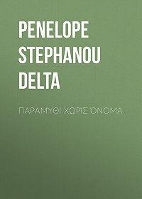 Penelope Delta -Παραμύθι χωρίς όνομα