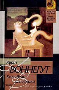 Курт Воннегут -Колыбель для кошки