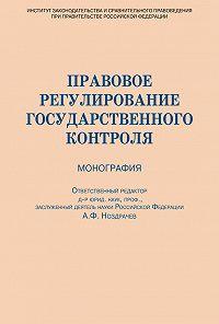 Коллектив Авторов -Правовое регулирование государственного контроля