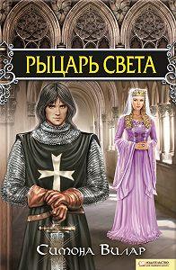 Симона Вилар - Рыцарь света