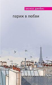 Элоиза Джеймс - Париж в любви