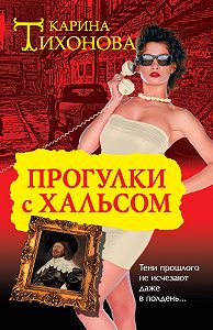 Карина Тихонова -Прогулки с Хальсом
