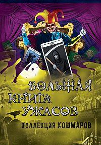 Елена Арсеньева -Большая книга ужасов. Коллекция кошмаров