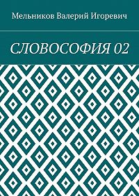 Валерий Игоревич Мельников -СЛОВОСОФИЯ02