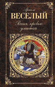 Артём Весёлый -Гордость