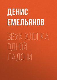 Денис Емельянов -Звук хлопка одной ладони