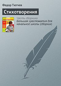Федор Иванович Тютчев -Стихотворения