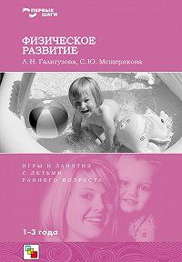 С. Ю. Мещерякова -Физическое развитие. Игры и занятия с детьми раннего возраста. 1-3 года